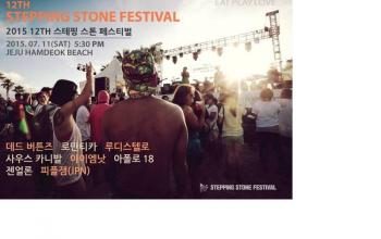 12th Stepping Stone Indie Rock Festival (The Korea File)