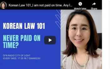 Korean Law 101_I am not paid on time. Any legal recourses?