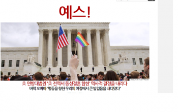 Korean Media on US Same-sex Marriage Ruling