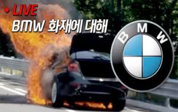 LTW: BMW cars  in Korea on fire (literally)