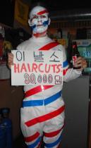 """Barber's"" pole"