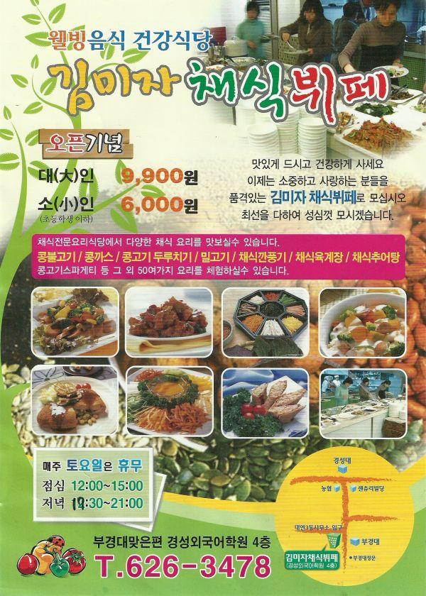 kimmeeja-veggie-buffet